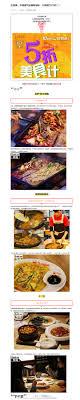 cuisine cor馥nne recette 匯一城購物中心的微博 微博台灣站