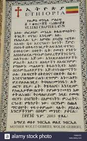 israel jerusalem a plate in amharic with a thanksgiving song by