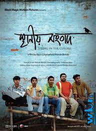 film gandu download kolkata art film gandu free