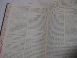 mishnah berurah new hebrew mishnah berurah tiferet sephardic halachot משנה ברורה