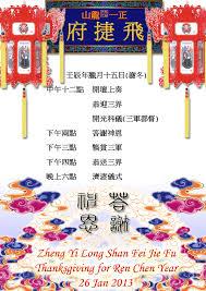 jave wu taoism place 孝華君道教百科資訊網 fei jie fu thanksgiving