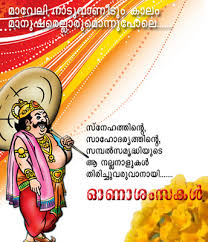 wedding wishes malayalam scrap best onam greeting cards images wishes pictures photos with