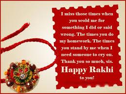 happy raksha bandhan 2017 facebook and whatsapp messages status