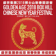 new year box box hill new year festival home