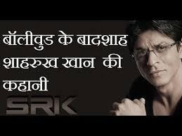 salman khan biography in hindi language ब ल व ड क ब दश ह क कह न shahrukh khan
