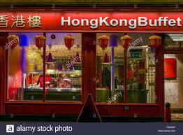 Hong Kong Buffet by England London Soho Chinatown Wardour Street Hong Kong Buffet