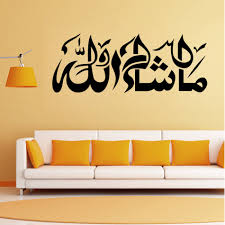 online get cheap arabic wall aliexpress com alibaba group religious text wall sticker removable muslim series mural arabic proverbs sticker decal for wall living room