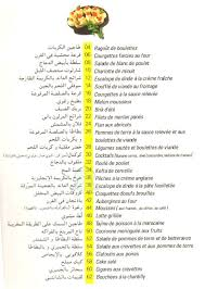recette cuisine en arabe cuisine spécial été 30 recettes pour vous par mme rezki arabe