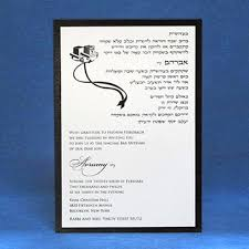 hebrew bar mitzvah invitations thick feel border