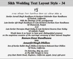 Sikh Wedding Card Sikh Wedding Invitations Sikh Wedding Invitations By Created Your