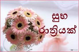 wedding wishes sinhala sinhala sms wishes images for whatsapp