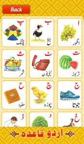 urdu qaida kids alif bay pay 17 apk download android education apps