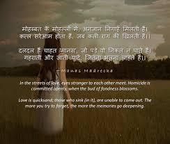quote love poem love is quicksand hindi poem manas madrecha