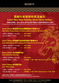 sony home theater customer service sony store sony corporation of hong kong limited