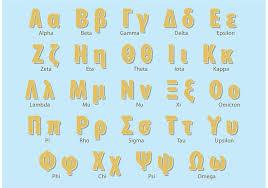 retro greek alphabet download free vector art stock graphics