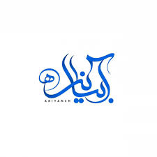 Sohadesign Ir Images And Videos Tagged With نشانه نوشتاری On Instagram Imgrid