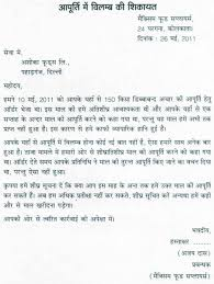 complain letter regarding delay in delivery of goods in hindi