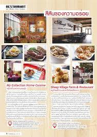 week end cuisine อ านน ตยสารฟร weekend เล ม 64 หน า 5 your