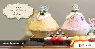 franchise cuisine plus จ ด3จ ด แฟรนไชส ขนมหวานขายด แฟรนไชส ซ มากกว า 100 สาขา ท วประเทศ