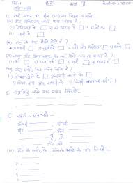 ideas collection hindi worksheets for grade 2 cbse for your resume