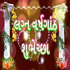 marriage greetings best of happy wedding anniversary wishes in gujarati marriage