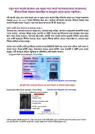 pan card pan card information in bengali indian acts in bengali