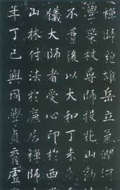 bureau d 騁udes g駭ie civil anthology of stele inscriptions of eminent buddhist monks