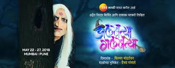 bookmyshow dhule upcoming theatre plays drama tickets online booking in mumbai