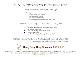 Invitation Card For New Shop Opening Harp Chamber