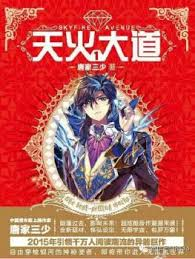 Read Light Novels Online Read Skyfire Avenue Light Novel Online Novelv