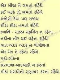 wedding quotes gujarati with gujarati quotes quotes