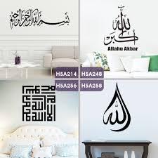fashion islamic muslim quotes calligraphy design art wall sticker