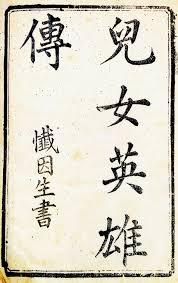 speedy si鑒e social recasting the novel ernest major s shenbao publishing house
