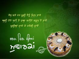 punjabi love letter for girlfriend in punjabi birthday wishes in punjabi birthday images pictures