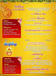 Cover Invitation Card Marriage Invitation Card Sample In Marathi Font Marriage