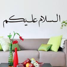 Islamic Home Decor Islamic Vinyl Sticker Decal Muslim Wall Art Quote Home Decor