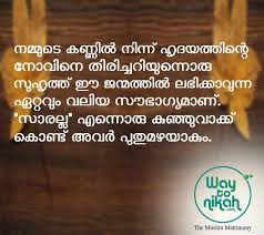 wedding quotes quran malayalam islamic quotes home
