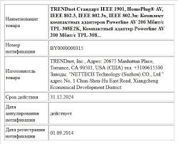 Tpl 308e2k реестр нотификаций фсб 5900