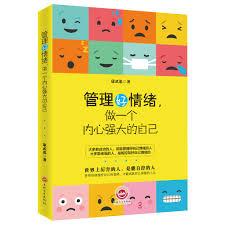 jeux cuisine gar輟n amazon fr 管理好情绪 做一个内心强大的自己 康武思 livres