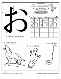 ideas of learning hiragana worksheets for worksheet