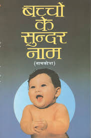 the 25 best indian hindu baby names ideas on pinterest indian