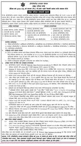Np Full Form Entrance Exam Notice For Be B Arch From Ioe Institute Of