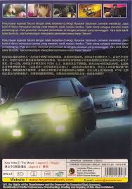 initial d the movie legend 3 mugen toyota sprinter ae86 trueno