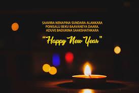 happy new year 2018 wishes in bengali punjabi kannada malayalam