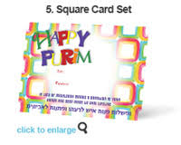 purim cards home card5 jpg