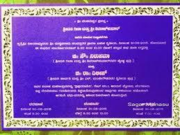 Marriage Wedding Cards Shivarajkumar Daughter Nirupama U0027s Wedding Invitation Card Photos