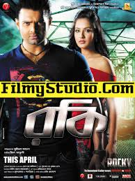 bengali movie rocky 2013 scam rip full movie download new