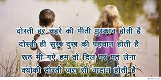 Halloween Friendship Poems Best Hindi Indian Friendship Images Quotes And Sayings