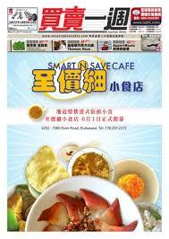 r馮ilait cuisine easytrade weekly 買賣一週 2214 by easytrade weekly issuu