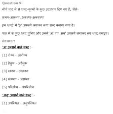 ncert solutions for class 9th hindi chapter 8 एक क त त